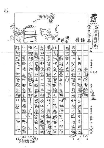 99WA104曾子庭 (1).jpg