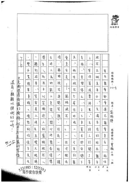 99WG302劉諭靜 (2).jpg