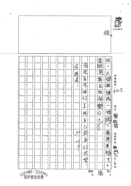99W5204蔡侑哲 (3).jpg