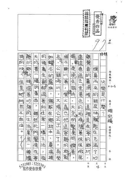 99W5204鍾宛臻 (1).jpg