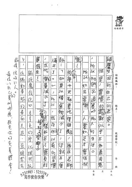 99W4205劉正翔 (3).jpg