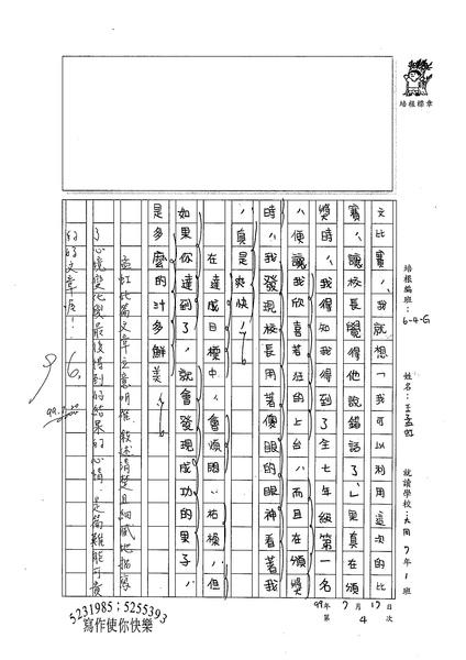 99WG104王孟虹 (3).jpg