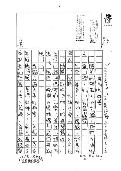 99W5210曹怡婷 (1).jpg