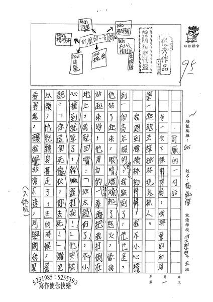 99W5301楊凱傑 (1).jpg