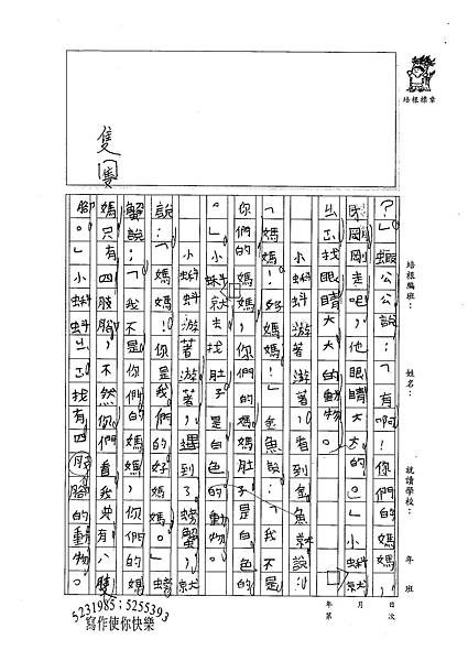 99W3401郭旻軒 (2).jpg