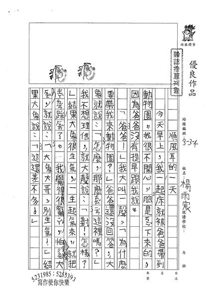 99W4109楊雨宸 (1).jpg