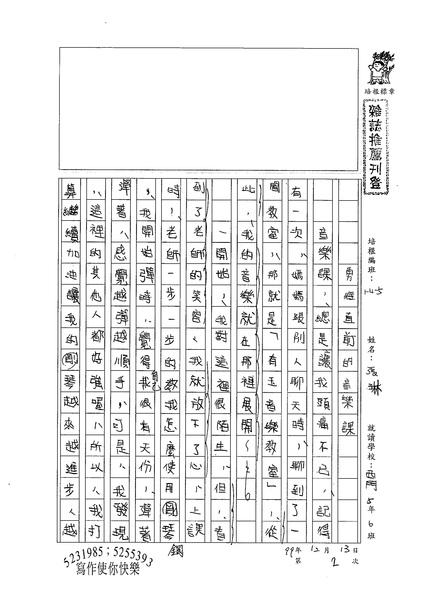 99W5302張琳 (1).jpg