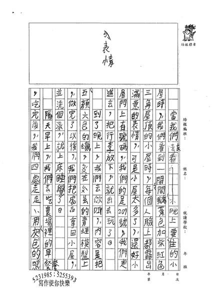 99W4207林宏諭 (2).jpg