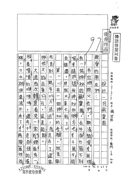 99W3309楊笠辰 (1).jpg