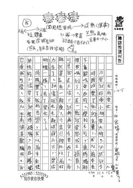99W5210林宸瑋 (1).jpg