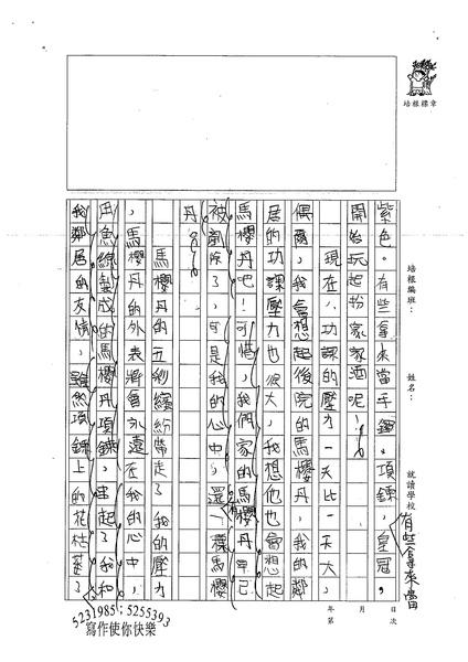 99W6104江宜潔 (2).jpg
