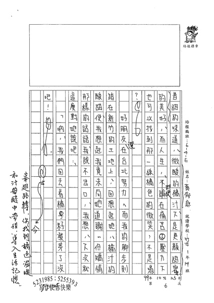 99WE206黃郁庭 (3).jpg
