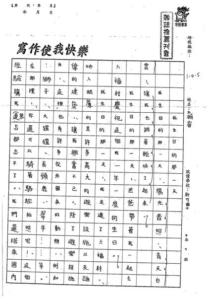 99W5106王瀚睿 (1).jpg