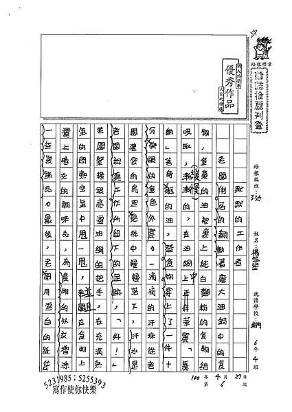 100W6406楊笠笙 (1).jpg