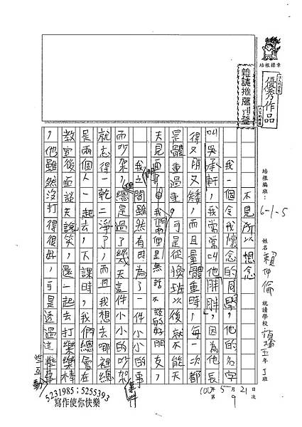 100W5409賴仲倫 (1).jpg