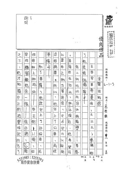 99W5309呂若慈 (1).jpg