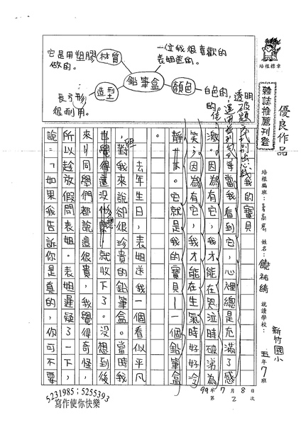 99TSW02饒祐綺 (1).jpg