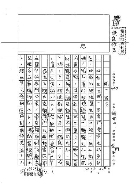 100W5402賴姿羽 (1).jpg