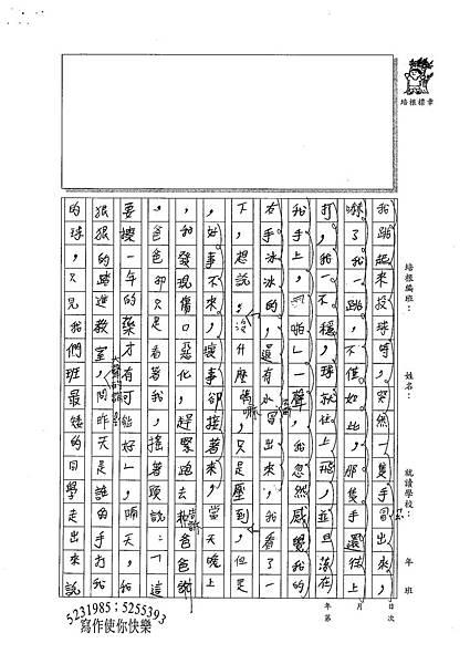 100W6402許昀軒 (3).jpg