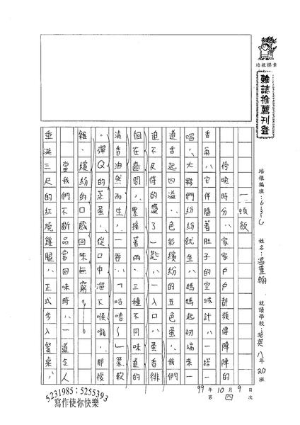 99WG204溫重翰 (1).jpg
