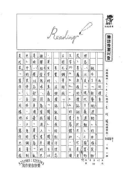 99WG110李昀臻 (1).jpg