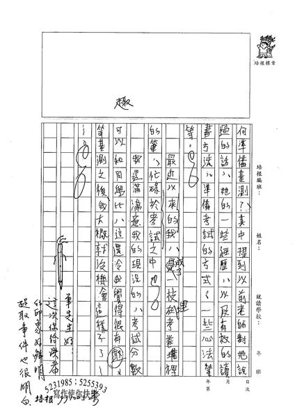 99WE203葉辰彬 (2).jpg