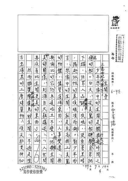 99WE104曾宥儒 (1).jpg