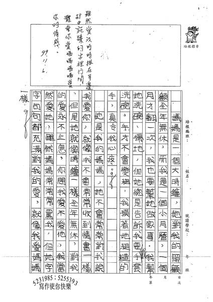 99W5205鍾宛臻 (3).jpg