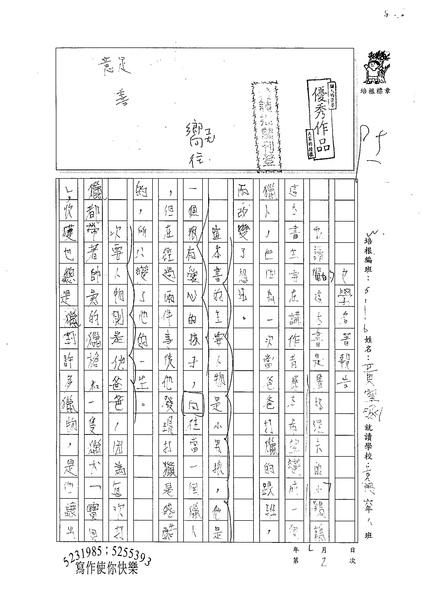 99W6202黃室涵 (1).jpg