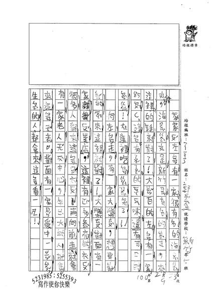 99W3309郭柔廷 (2).jpg