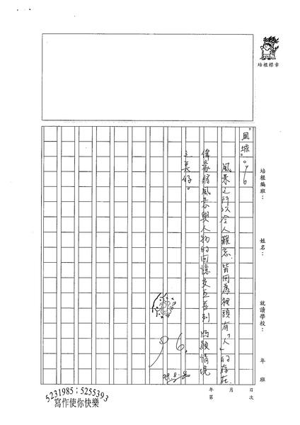 99WG107李偉豪 (3).jpg