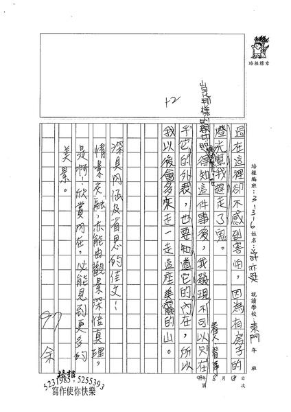 99W6109許亦廷 (3).jpg