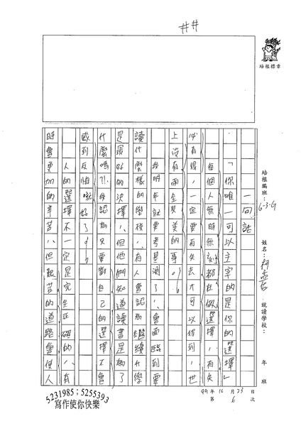 99WG206柯孟佑 (1).jpg