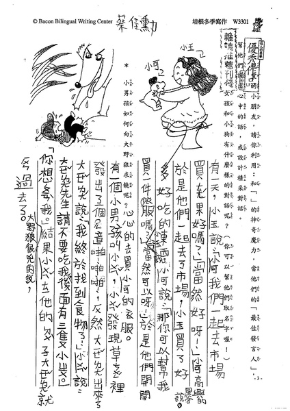 99W3301蔡佳勳 (1).jpg