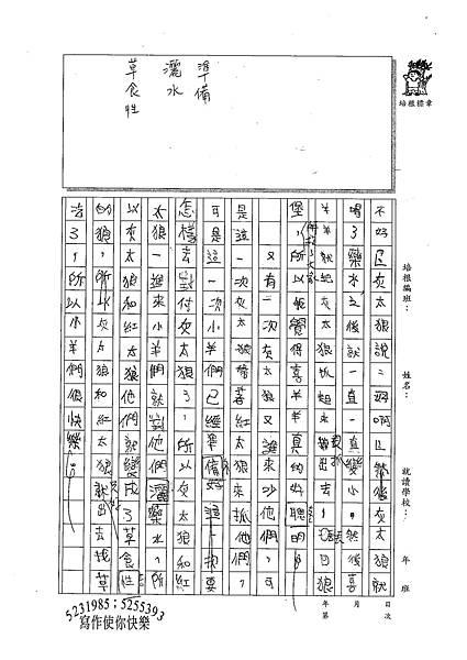 100W3406林倢熙 (2).jpg