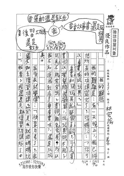 99W4209林宏諭 (1).jpg