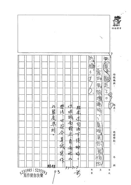 99WA202姜岳岑 (3).jpg