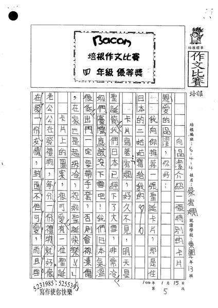 99W4305蔡宥嫻 (1).jpg