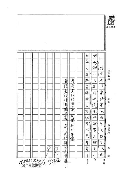 100W5402楊晉愷 (3).jpg