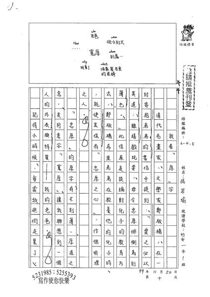 99WE210張若瑜 (1).jpg
