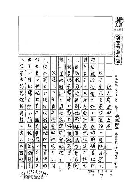 100W5407洪佳廷 (1).jpg