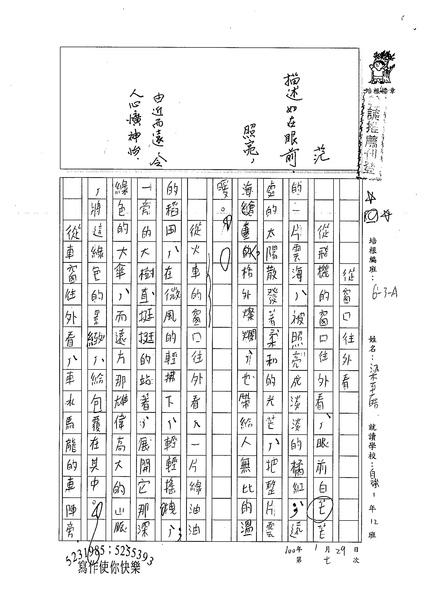 99WA307梁至皓 (1).jpg