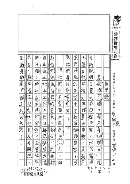 99WG203黃致諠 (1).jpg