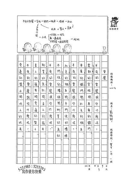 100WG407劉諭靜 (3).jpg