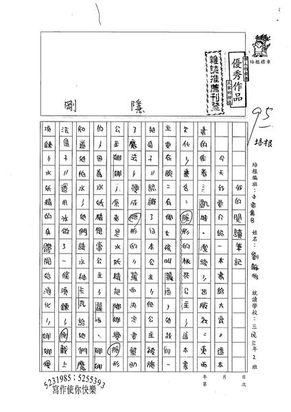 99TMW08劉靜怡 (1).jpg