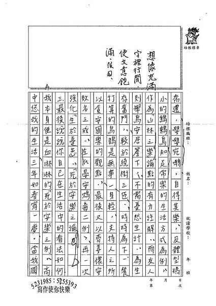 100WE406游季庭 (2).jpg