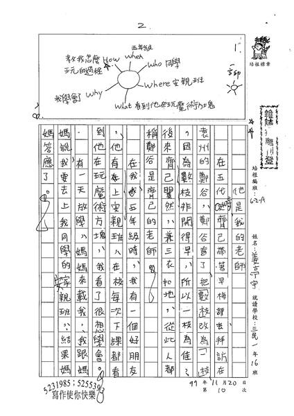 99WA210姜亭宇 (1).jpg