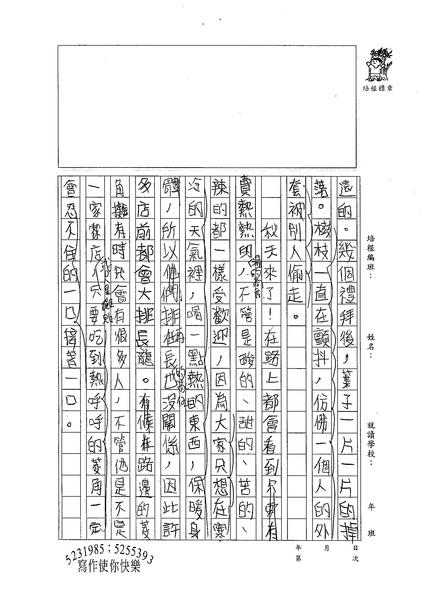 99W6207陳佳琦 (2).jpg
