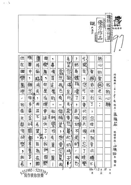 99W4302溫雁荻 (1).jpg