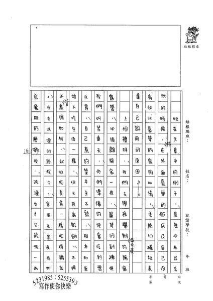 99WG207林芳榆 (2).jpg